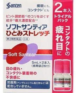 【第3類医薬品】【参天製薬】ソフトサンティアひとみ (5ml×2)×3