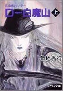 D-白魔山(上) ―吸血鬼ハンター(17)  (ソノラマ文庫)