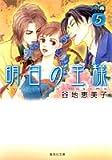 明日の王様 5 (集英社文庫(コミック版))