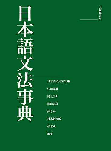 日本語文法事典