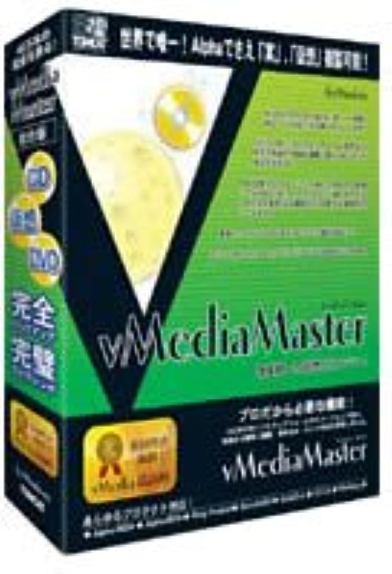 退却省平和的vMediaMaster