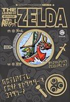 ゼルダの伝説風のタクト―ゲームキューブ版 (Vジャンプブックス―ゲームシリーズ)