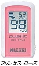 NISSEI パルスオキシメータ パルスフィットBO-650(プリンセス・ローズ)