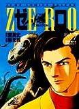 ゼロ 7 THE MAN OF THE CREATION (ジャンプコミックス デラックス)