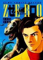 ゼロ 7 THE MAN OF THE CREATION (ジャンプコミックス デラックス)の詳細を見る