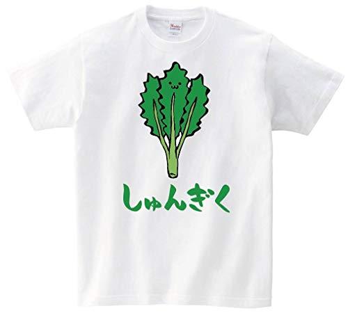 しゅんぎく シュンギク 春菊 野菜 果物 筆絵 イラスト カラー おもしろ Tシャツ 半袖 ホワイト M