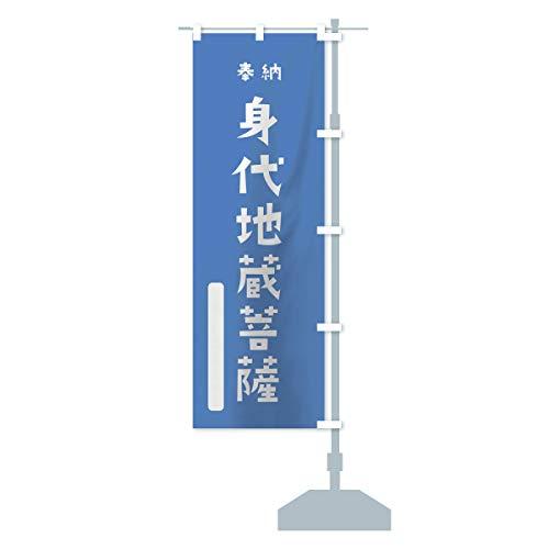 身代地蔵菩薩 のぼり旗 サイズ選べます(ショート60x150cm 右チチ)