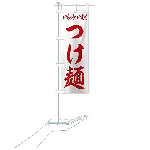 卓上ミニつけ麺 のぼり旗 サイズ選べます(卓上ミニのぼり10x30cm 立て台付き)