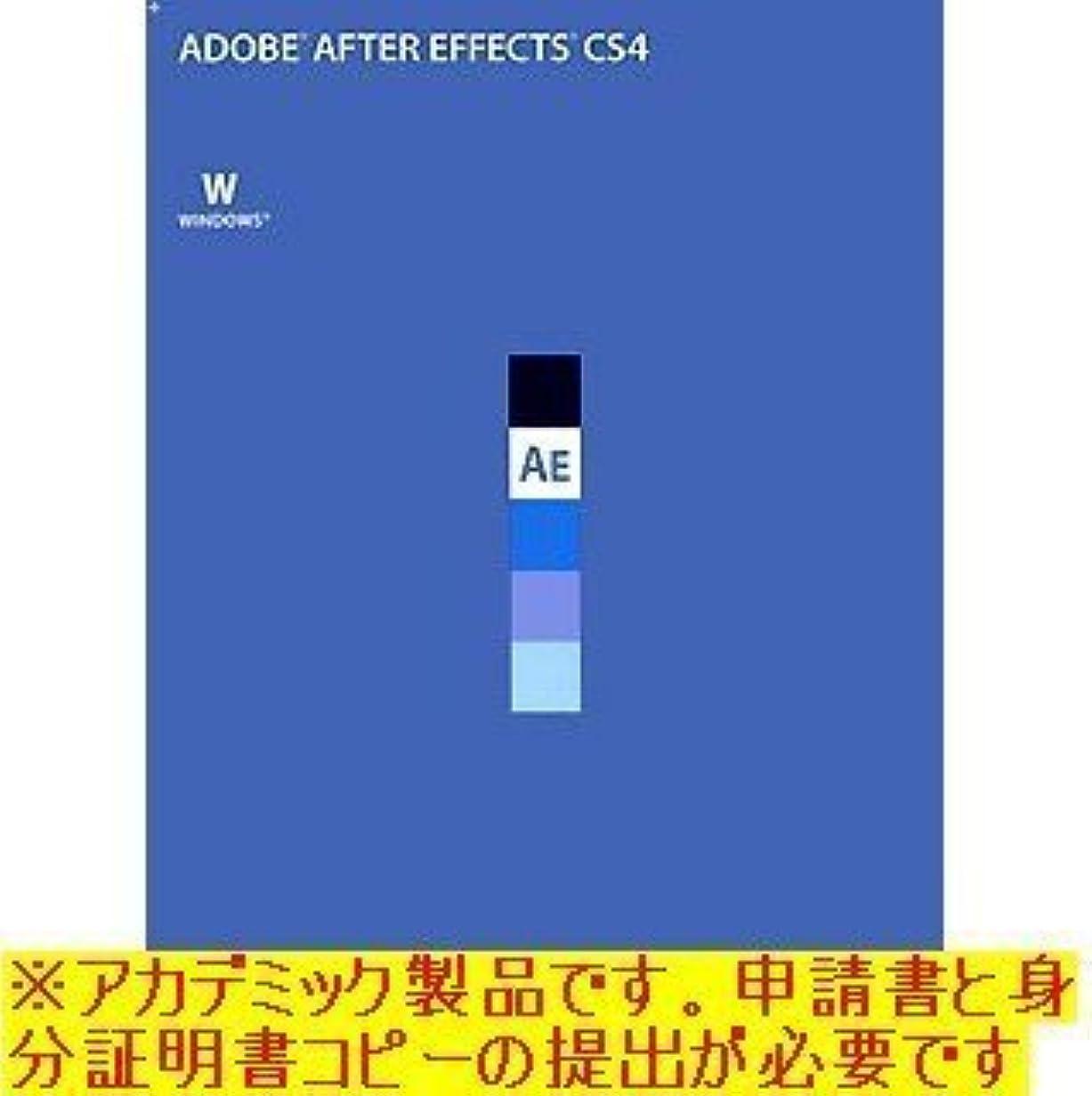 首合併症持続するアドビ(Adobe) 【Win版】Adobe After Effects CS4 (V9.0) 日本語版 Professional Windows版 アカデミック(学生?教職員向け) 65009853