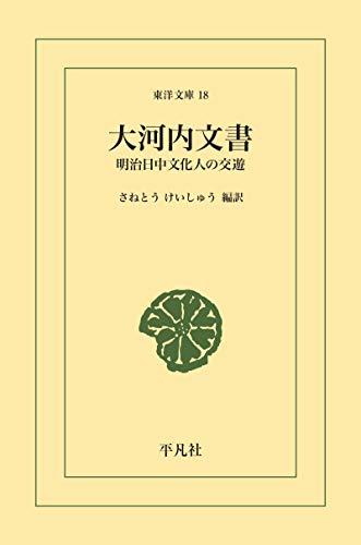 大河内文書 (東洋文庫0018)
