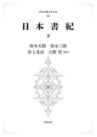 日本書紀 下 (日本古典文学大系 68)