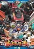 トミカヒーロー レスキューフォース VOL.9[DVD]