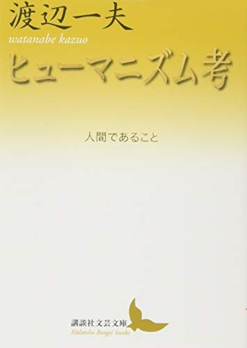 ヒューマニズム考 人間であること (講談社文芸文庫)