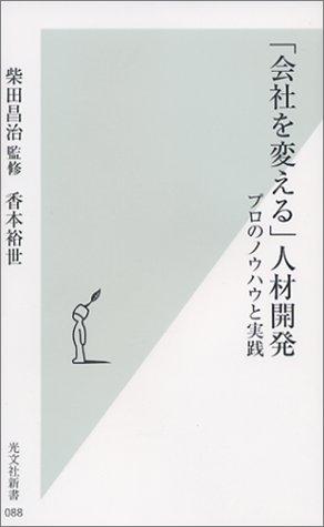 「会社を変える」人材開発 プロのノウハウと実践 (光文社新書)