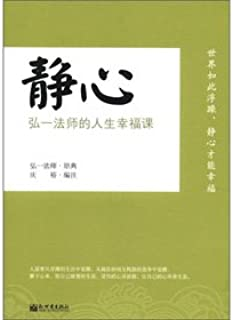 Meditation: Master Hong Yi happiness in life lessons(Chinese Edition)