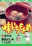 新・味いちもんめ (17) (ビッグコミックス)