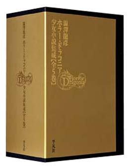 澁澤龍彦 ホラー・ドラコニア全5巻 限定版
