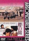 櫻の園 [DVD]