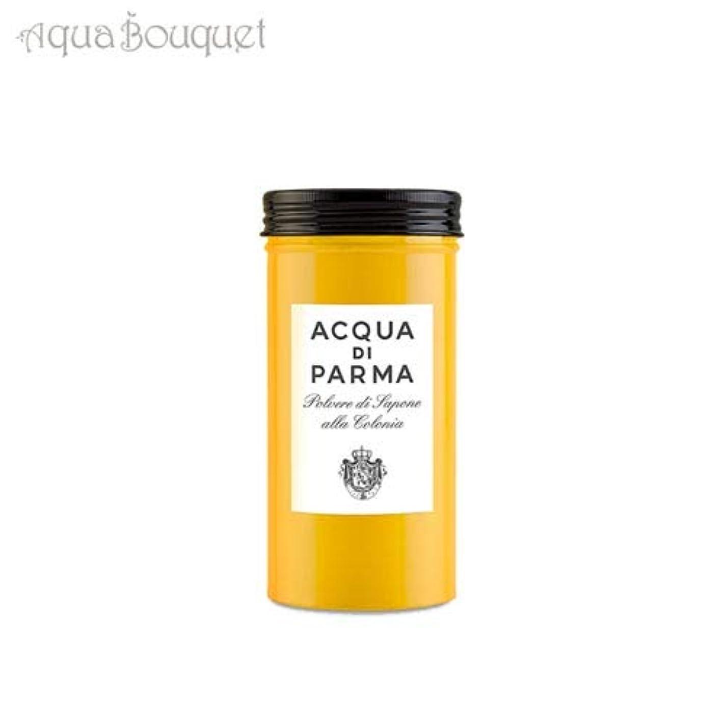 誠実さ焦げクリップ蝶アクア ディ パルマ コロニア パウダーソープ 70g ACQUA DI PARMA COLONIA POWDER SOAP [0422] [並行輸入品]