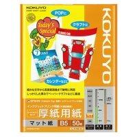 コクヨ インクジェットプリンタ用紙 スーパーファイングレード 厚手用紙 B5 1冊(50枚)