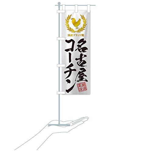 卓上ミニブランド鶏/名古屋コーチン のぼり旗 サイズ選べます(卓上ミニのぼり10x30cm 立て台付き)