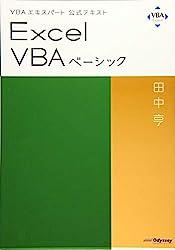 Excel VBAベーシック