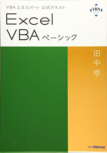 VBAエキスパート公式テキスト Excel VBAベーシック (模擬問題付き)