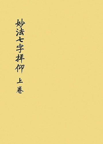 妙法七字拝仰 上巻
