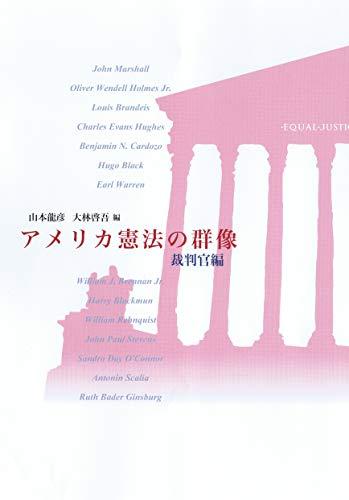 アメリカ憲法の群像 裁判官編