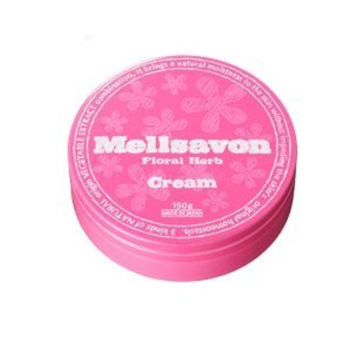 ドラム告発者印象的なメルサボン スキンケアクリーム フローラルハーブの香り 大缶 150g