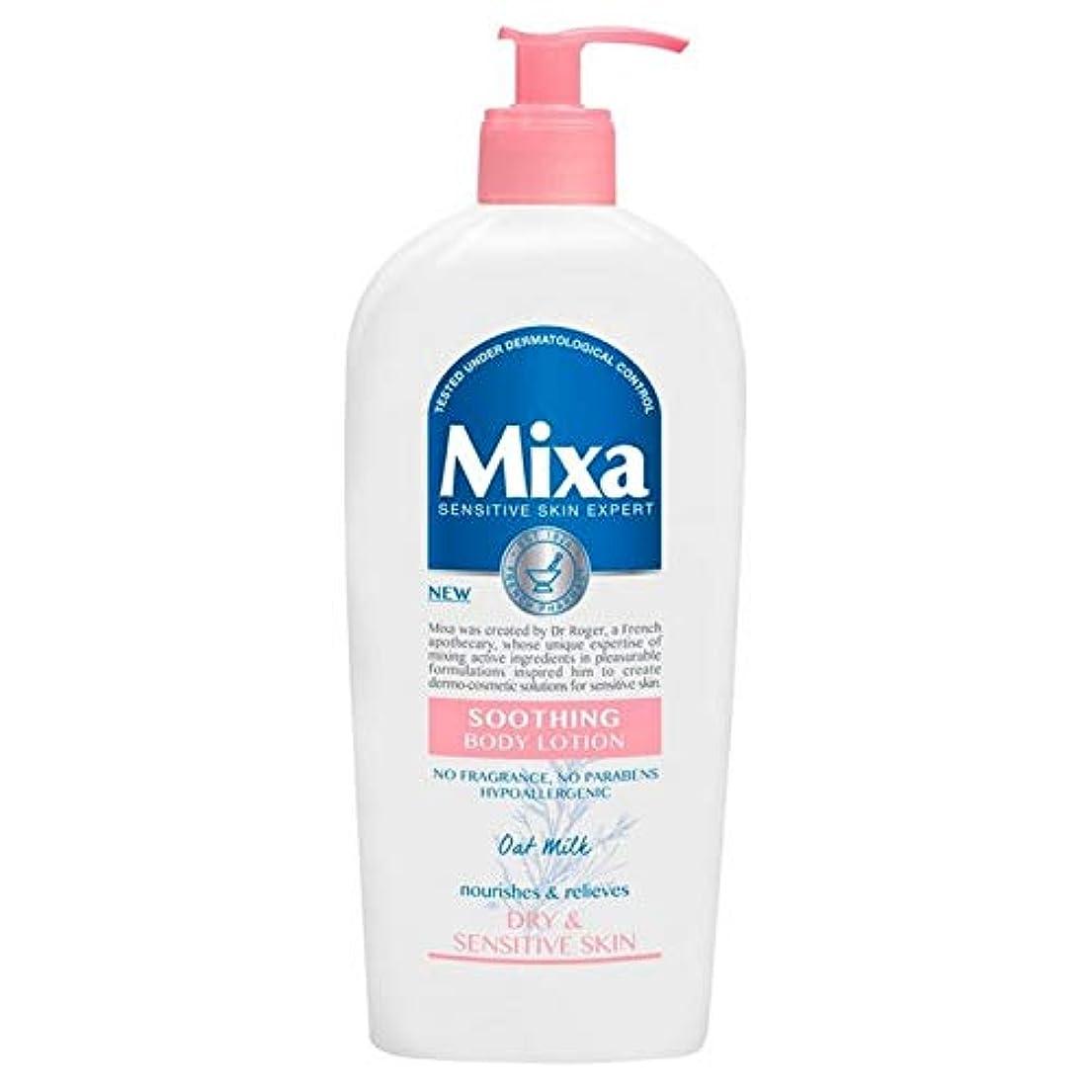 透明に降ろす悪因子[Mixa] Mixaなだめるボディローション400ミリリットル - Mixa Soothing Body Lotion 400ml [並行輸入品]