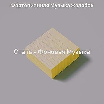 Спать - Фоновая Музыка