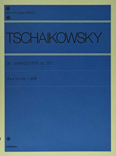 チャイコフスキー 四季 Op.37a 解説付 (Zenーon piano library)の詳細を見る