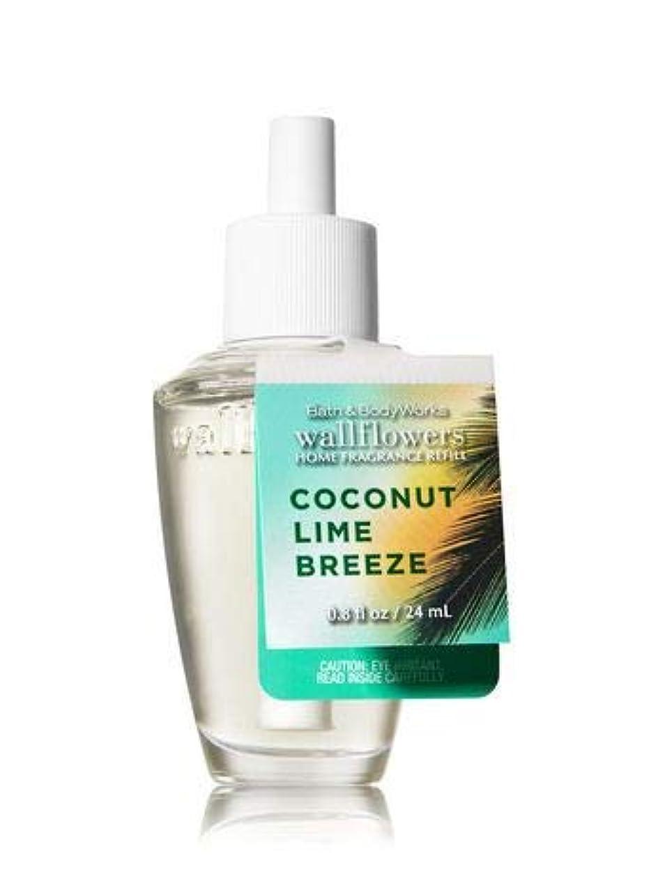 若者矩形リード【Bath&Body Works/バス&ボディワークス】 ルームフレグランス 詰替えリフィル ココナッツライムブリーズ Wallflowers Home Fragrance Refill Coconut Lime Breeze [並行輸入品]