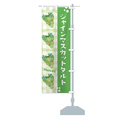 シャインマスカットタルト・ぶどう・葡萄 のぼり旗 サイズ選べます(ショート60x150cm 右チチ)