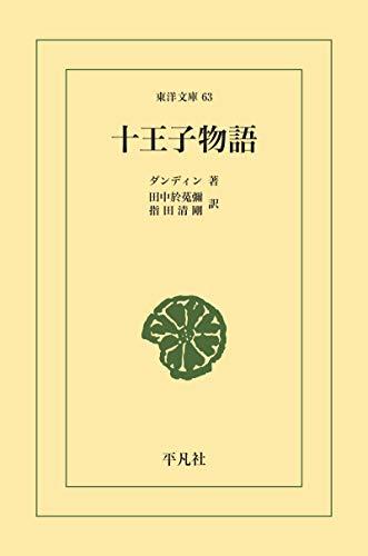 十王子物語 (東洋文庫0063)