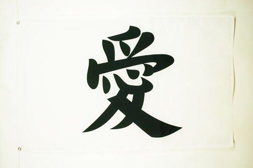 AZ FLAG Drapeau Inscriptions Chine Amour 150x90cm - Drapeau Chinois - Chine 90 x 150 cm - Drapeaux