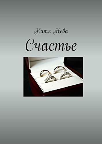 Счастье (Russian Edition)