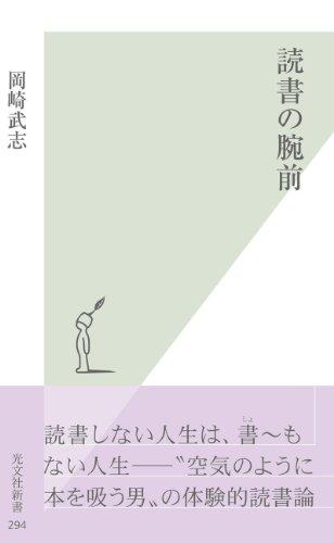 読書の腕前 (光文社新書)の詳細を見る