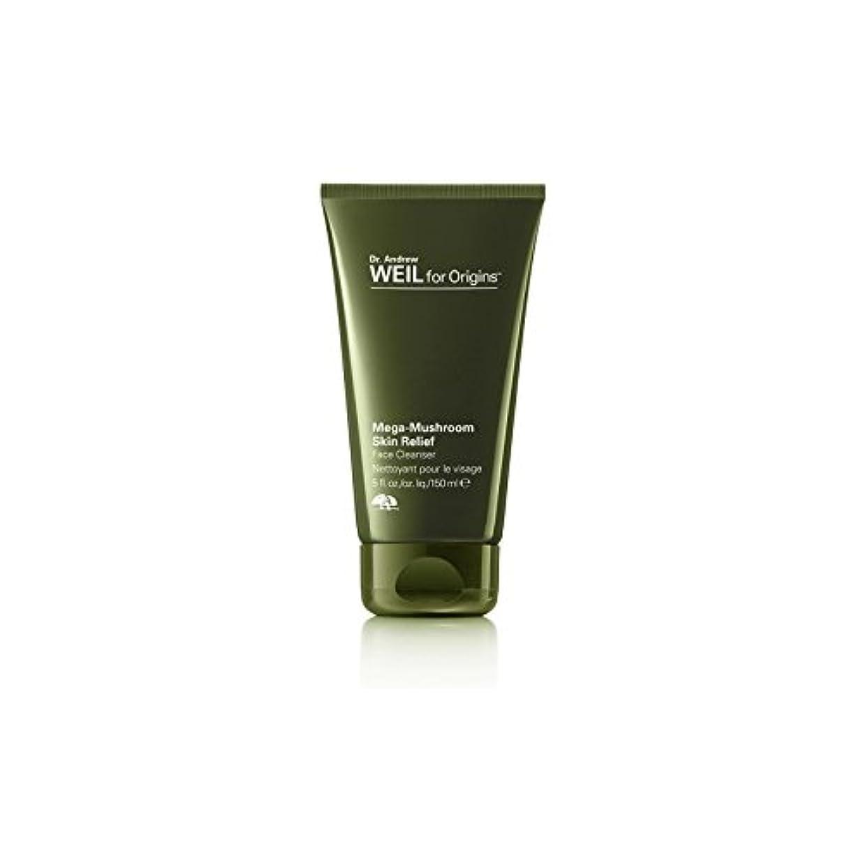 引く画家そうOrigins Dr. Andrew Weil For Origins Mega-Mushroom Skin Relief Face Cleanser 150ml - 起源アンドルー?ワイル起源メガキノコ皮膚救済顔クレンザー150ミリリットルのために [並行輸入品]