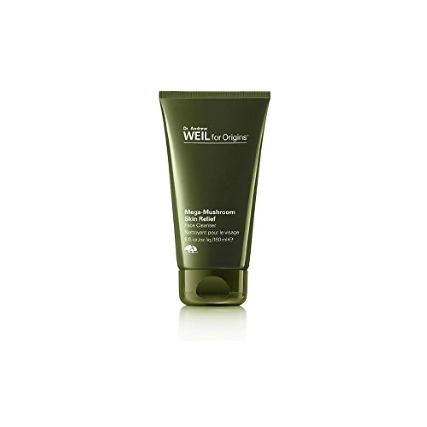 殺人者抑圧棚Origins Dr. Andrew Weil For Origins Mega-Mushroom Skin Relief Face Cleanser 150ml (Pack of 6) - 起源アンドルー?ワイル起源メガキノコ皮膚救済顔クレンザー150ミリリットルのために x6 [並行輸入品]