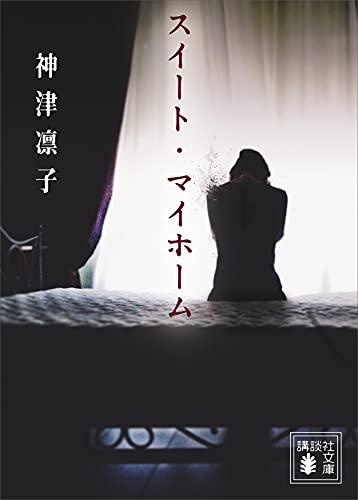 スイート・マイホーム (講談社文庫)
