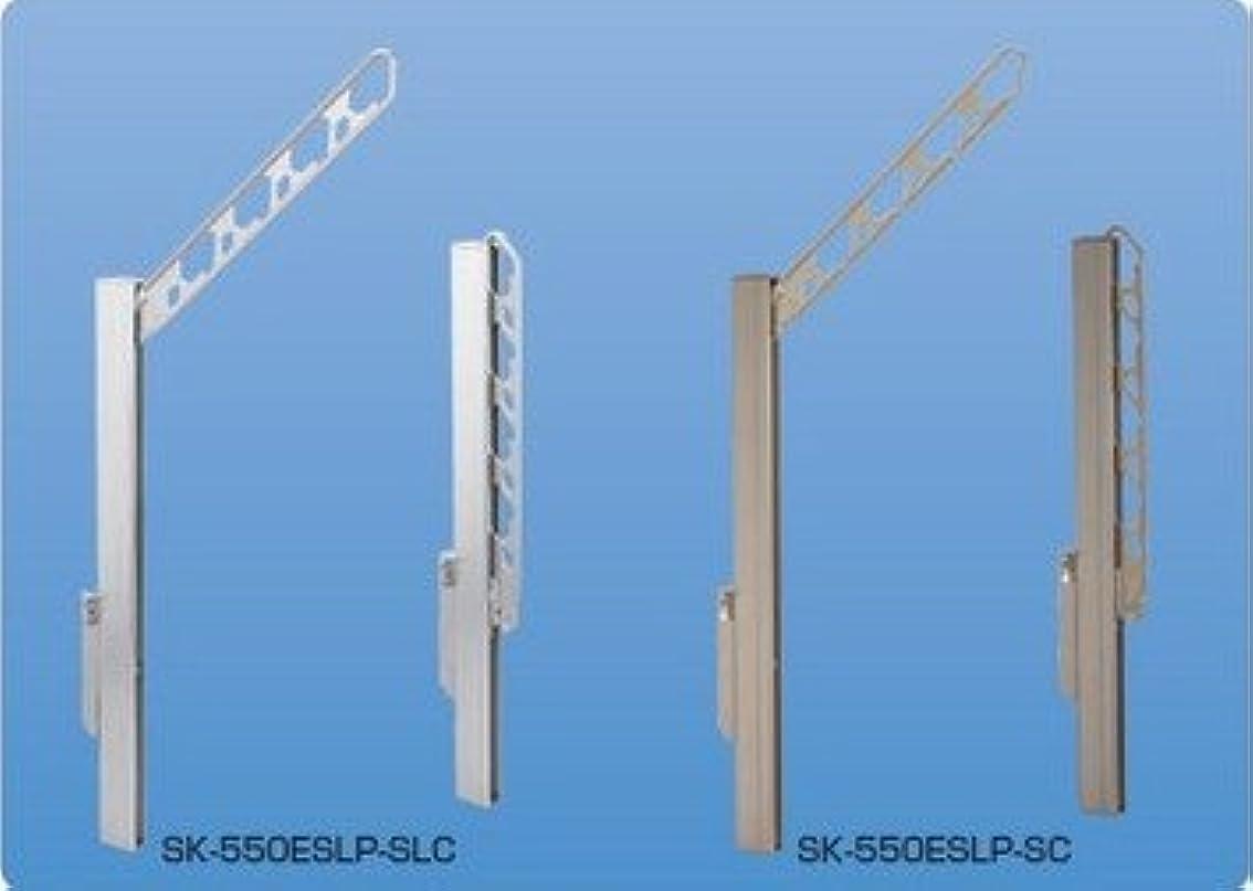 制限する追放するシェル新協和 バルコニー物干金物 (縦収納?スライド型) SK-550ESLP-SC/ステンカラー 1本 物干し金物