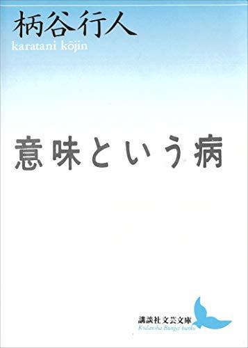 意味という病 (講談社文芸文庫)