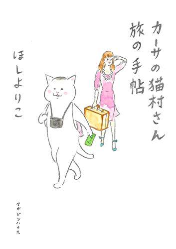 カーサの猫村さん 旅の手帖 (CASA BOOKS)の詳細を見る