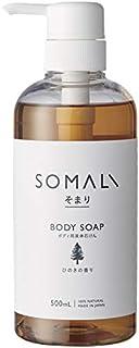 ボディ用液体石けん ヒノキの香り 500ml 木村石鹸 SOMARI そまり Z3K