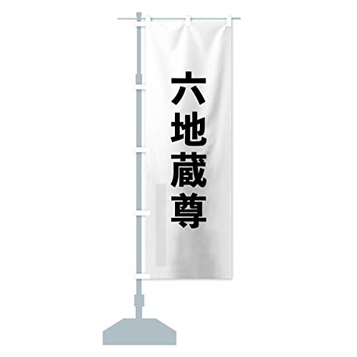 六地蔵尊 のぼり旗(レギュラー60x180cm 左チチ 標準)