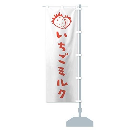 いちごミルク のぼり旗 サイズ選べます(ショート60x150cm 右チチ)