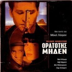 BLIND HORIZON - DVD REGION 2 - COVER IN GREEK LANGUAGE