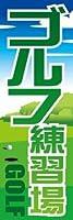 のぼり旗スタジオ のぼり旗 ゴルフ練習場011 大サイズH2700mm×W900mm